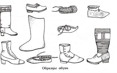 обувь древней руси